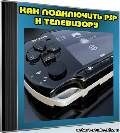 Давайт разберемся, как подключить PSP к телевизору, и... c.